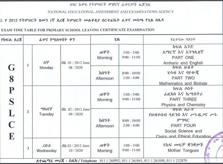 NEAEA Grade 8 Examination Timetable